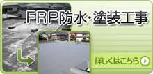 FRP防水・塗装工事についての詳細情報はこちらから